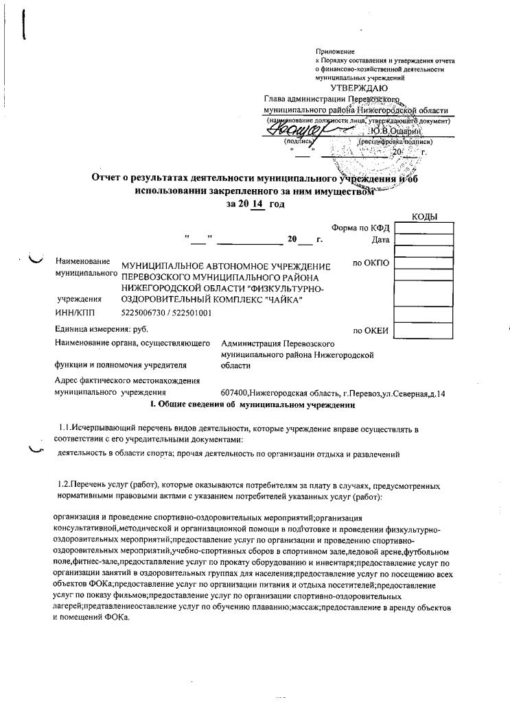 отчет 2014 001